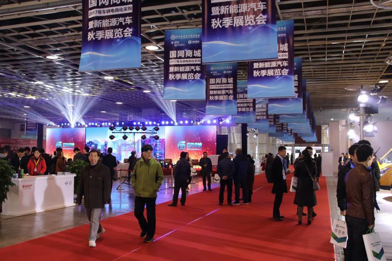 金陵十一月 相约玄武湖 国网商城2017年车辆电商化采购暨新能源汽车秋季展览会于南京举办