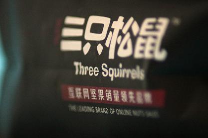 三只松鼠一年内涉10起诉讼 IPO须跨产品渠道等三道坎