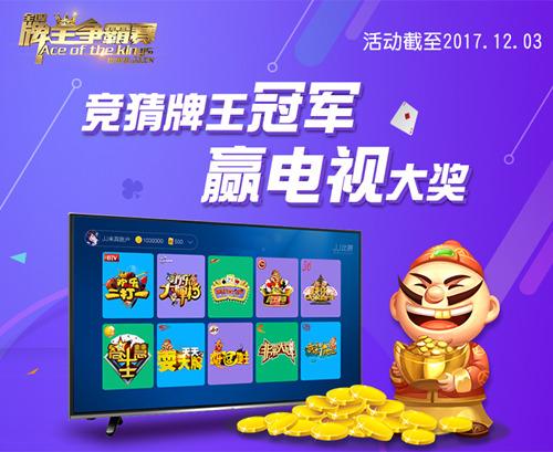 竞猜《全国牌王争霸赛》冠军 赢55吋液晶电视大奖