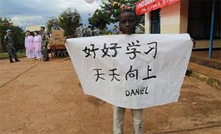 黑人孩子写中文欢迎维和部队慰问