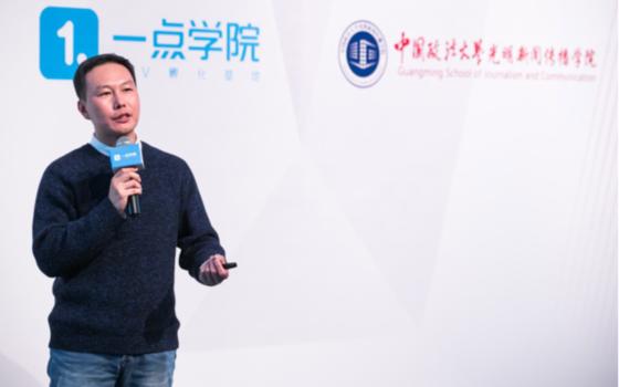 一点资讯高校行中国政法大学分享:传播价值内容是媒体人的使命