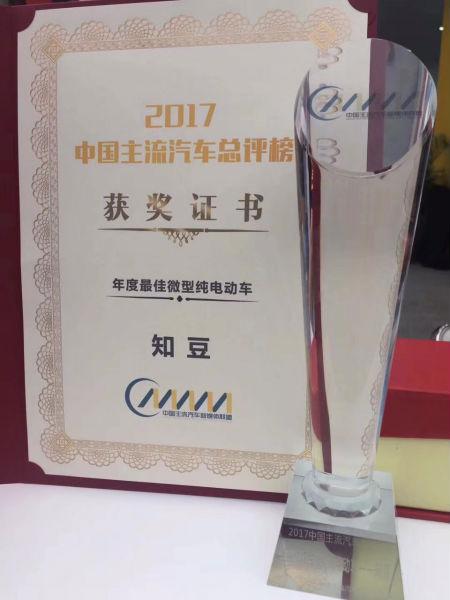"""2017中国主流汽车总评榜揭晓 知豆获""""年度最佳微型纯电动车""""奖"""