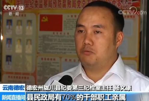 云南德宏一民政局被通报 70%干部职工亲属违规吃低保