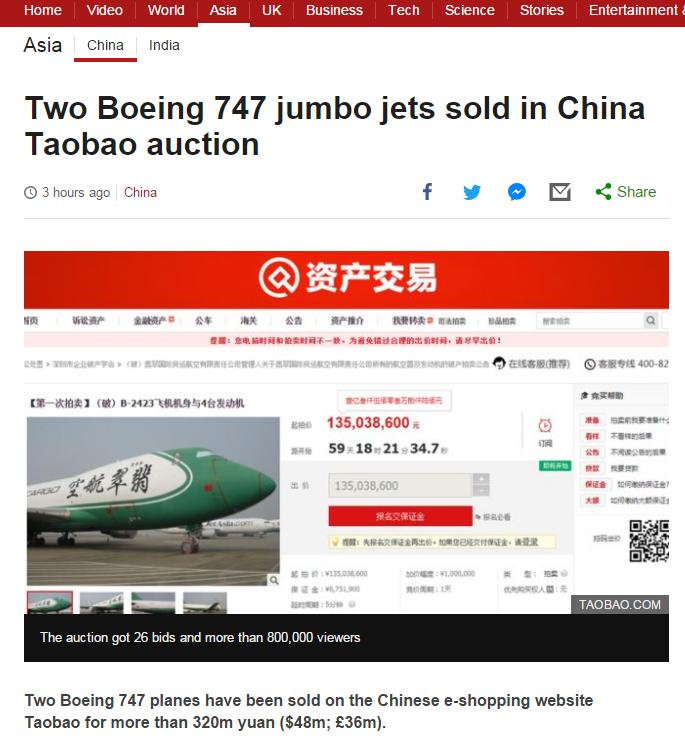 英媒:两架波音747在中国淘宝网被拍卖 售价约4800万美元