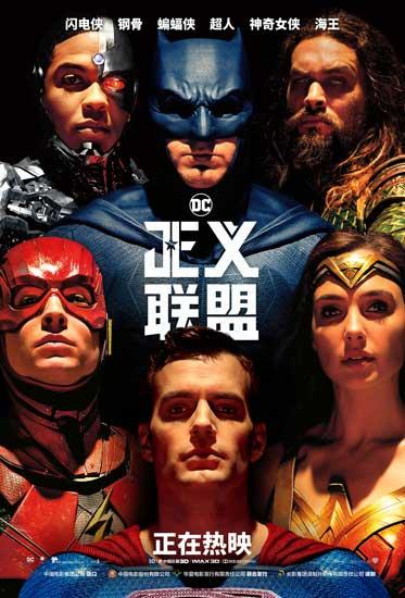 《正义联盟》终极海报超人现身 超级英雄归来