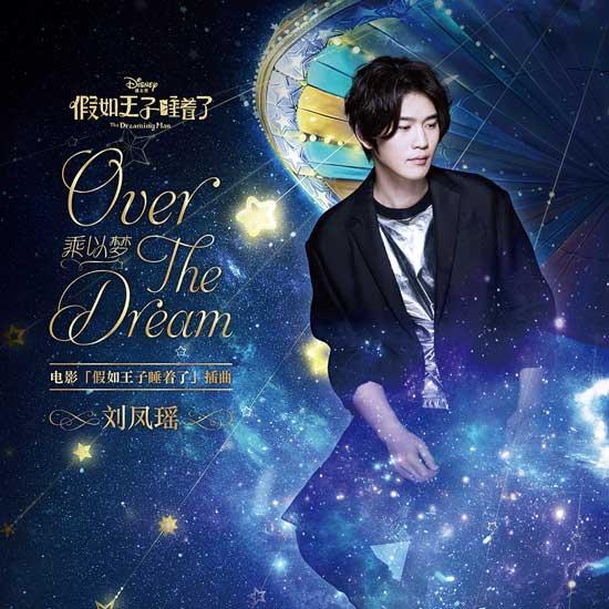 刘凤瑶为电影定制之作 描摹如梦似幻的暗恋情愫