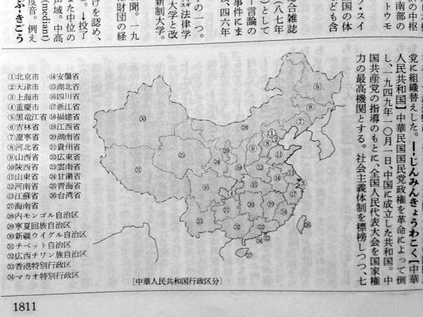 """日辞典将台湾列为""""省"""" 海外""""独派""""趁机挑事"""