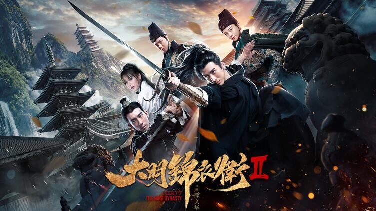 《大明锦衣卫2》预告 应昊茗李炜修杰楷联手对决