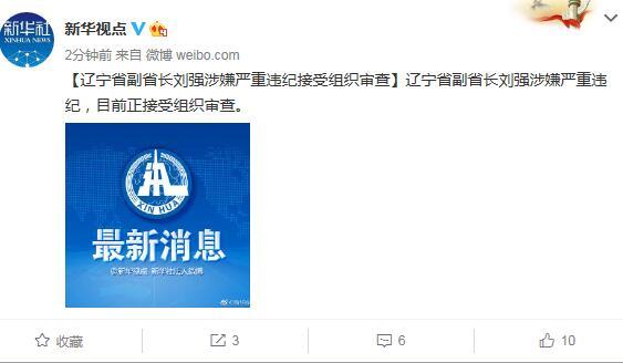辽宁省副省长刘强涉嫌严重违纪接受组织审查