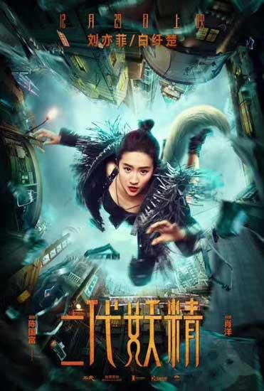 《二代妖精》曝堕落版海报 12.29解锁人妖奇缘