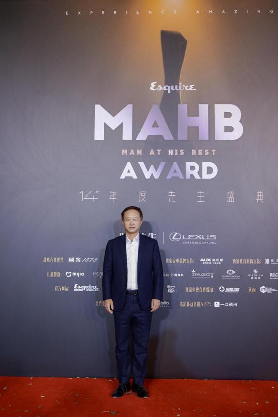 第十四届MAHB年度先生盛典在京启幕 群星璀璨