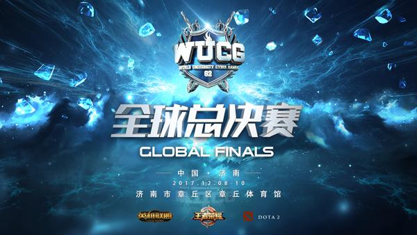 WUCG全球总决赛落地济南章丘 山东广电强势进军电竞