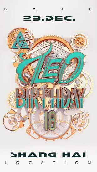 吴磊将迎18岁《L.E.O》成人礼 发概念海报引期待