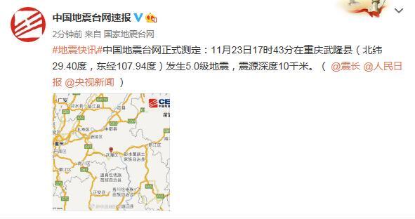 重庆武隆县发生5.0级地震 震源深度10千米