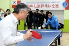 韩国会议员与中国大使馆办乒乓球友谊赛