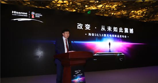 海信刘洪新:海信坚定激光电视路线