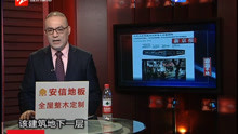 北京——大兴火灾事故18名涉案人员被刑拘