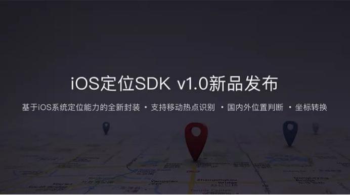 百度地图iOS定位SDK上线 助力开发者打造完美用户体验