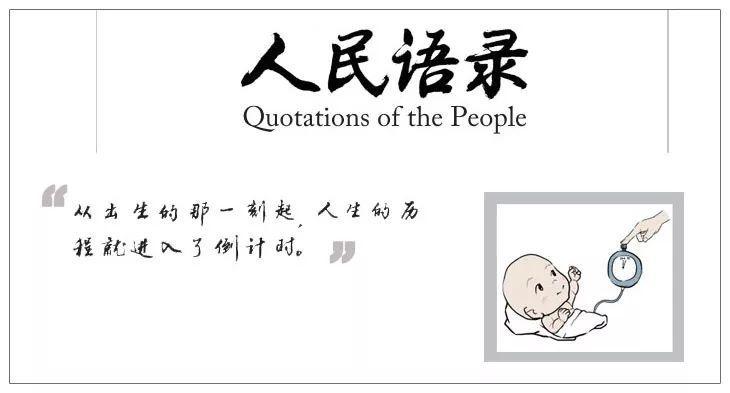 中央统战部原副部长陈喜庆:《人民语录》为何受到国内外读者青睐?