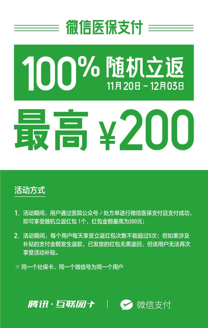 腾讯联手深圳多家医院送福利 微信医保支付享现金红包