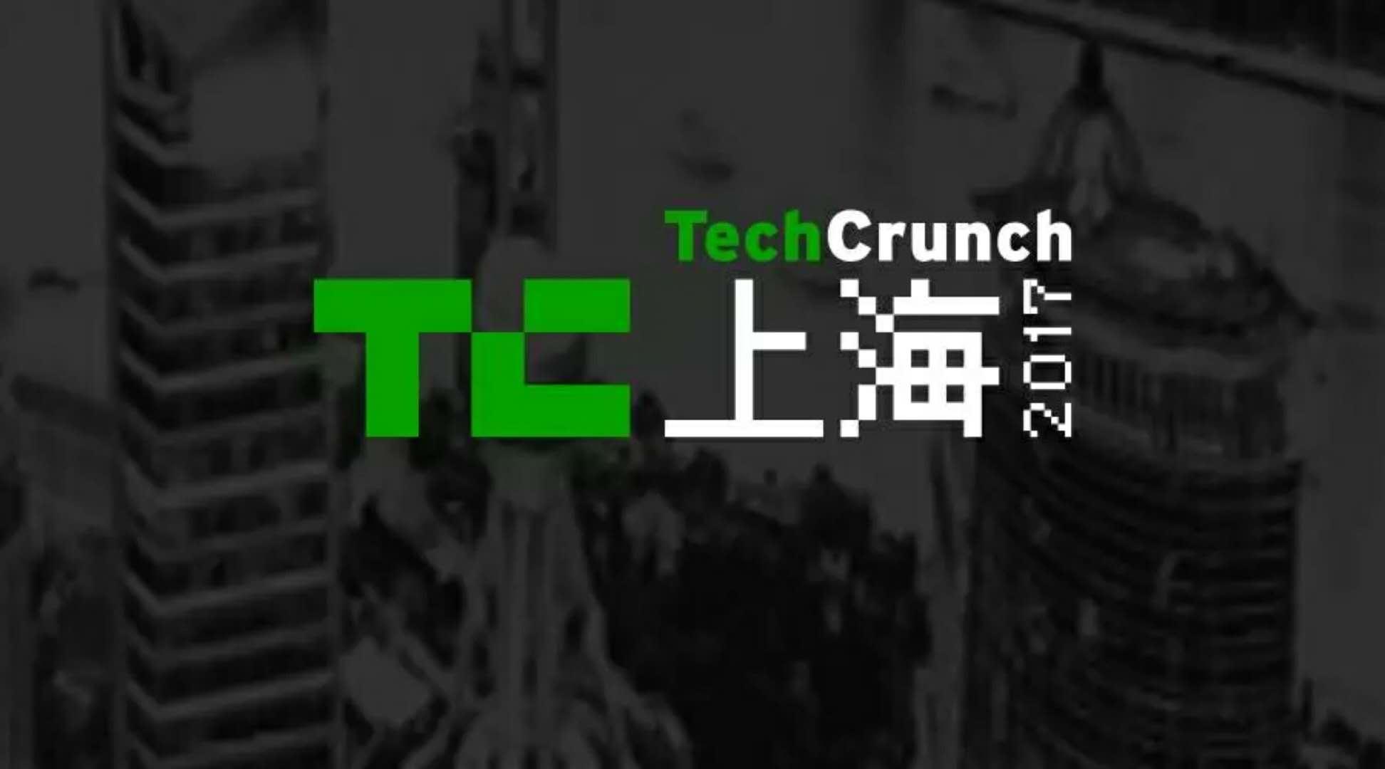 TechCrunch 国际创新峰会 2017 | 参会全攻略