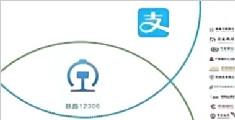 微信明日起接入12306 购买火车票可微信支付