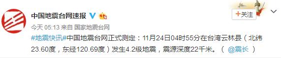 台湾云林县发生4.2级地震 震源深度22千米