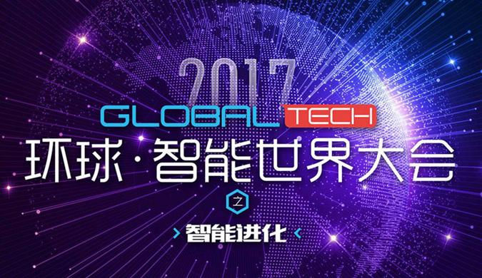 Global Tech 2017环球·智能世界大会即将开启
