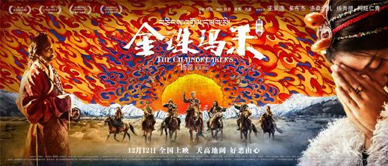 《金珠玛米》改档12.12  西藏男神天团硬照曝光