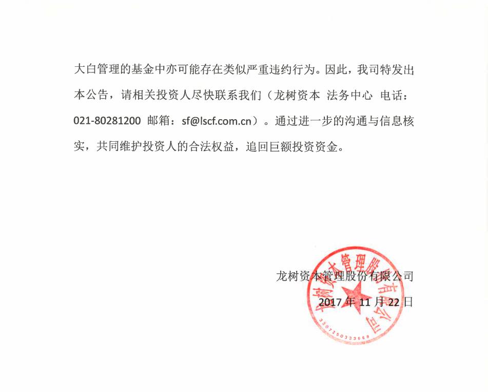私募定增争议追踪:北京大白称并不违约