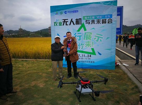 两项中国领先世界科技交汇 农业无人机与未来峰会召开