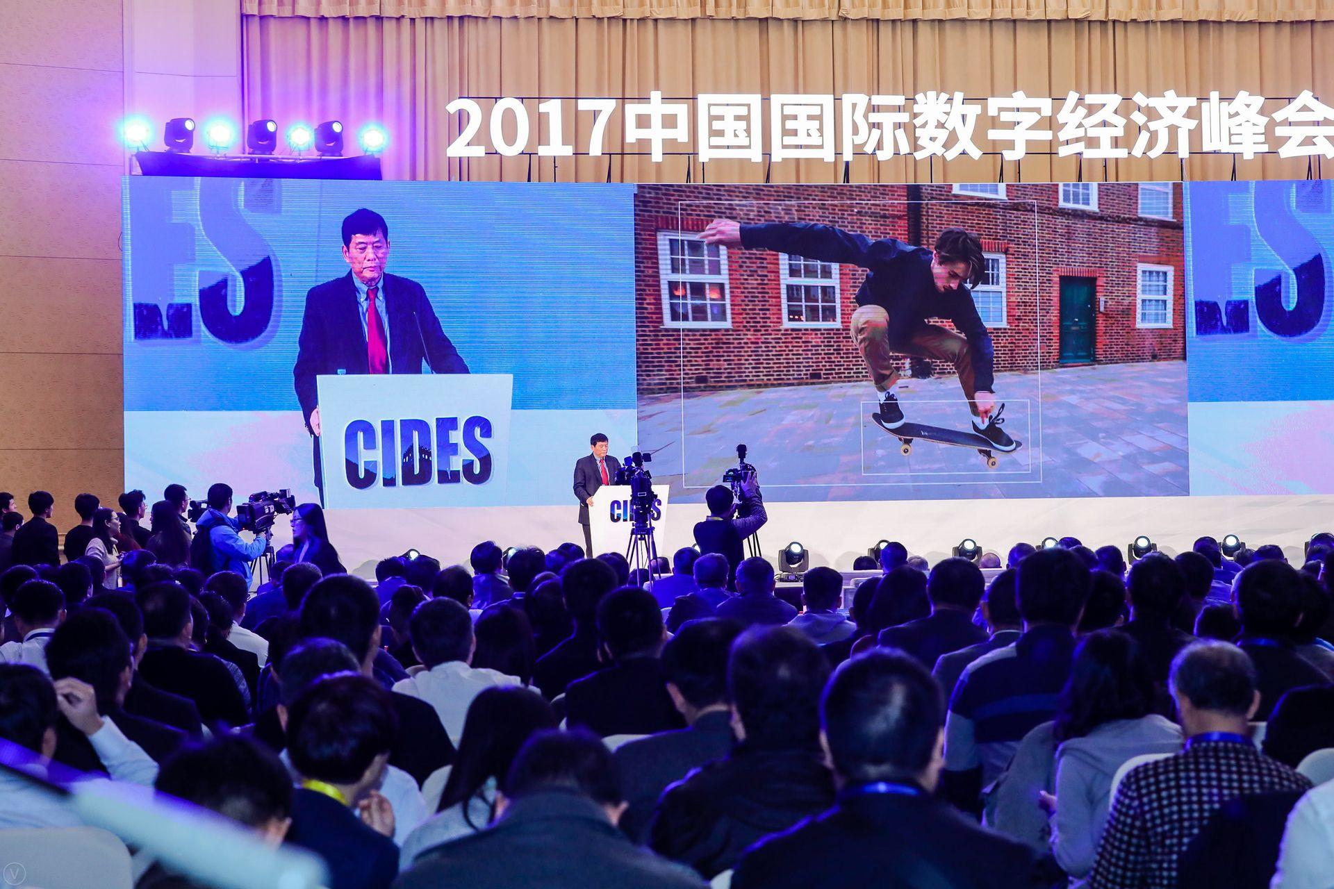 两大论坛板块聚焦2017中国国际数字经济峰会