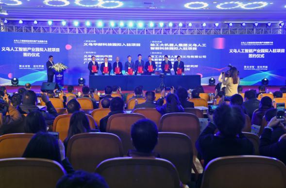 义乌人工智能项目签约暨产业园推介会举行