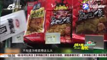 四川女孩患上罕见病 疑似因每天吃6包辣条导致