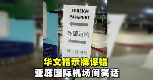 """""""外国运输""""是什么?大马机场华文指示牌闹笑话"""