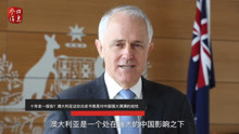 担心美国领导地位被取代 澳撺掇美国制衡中国崛起