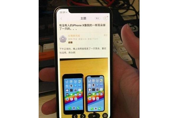 "iPhone X重启后刘海秒变""偏分"""