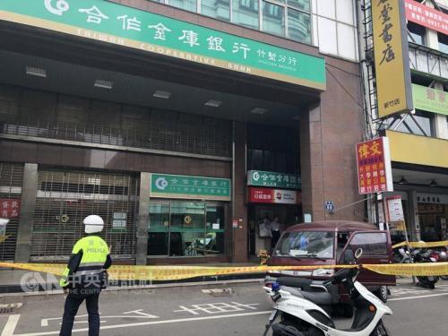 台湾新竹一银行遭持枪抢劫 一职员中弹身亡(图)