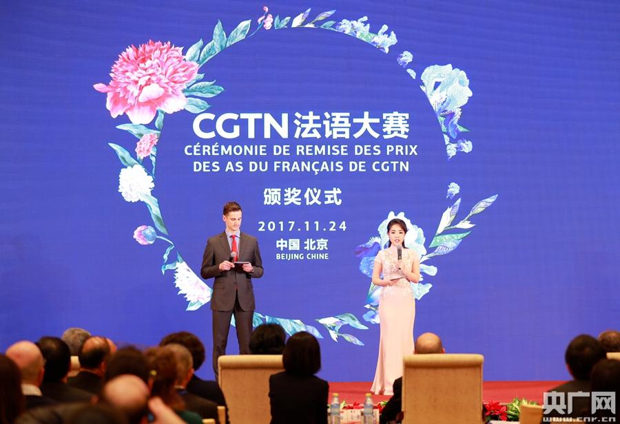 CGTN法语大赛颁奖仪式在北京举行
