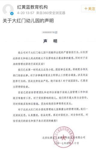"""北京红黄蓝幼儿园4月曾被指""""虐童"""":孩子被幼教摔打"""