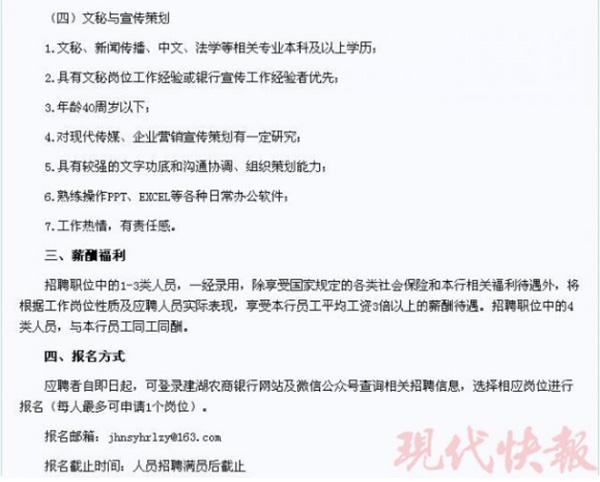 """江苏考生应聘银行成绩第一落选,只因招聘启事没写""""全日制"""""""