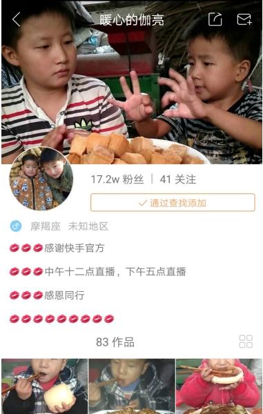 中国版宋民国?快手上两兄弟吃饭视频俘获千