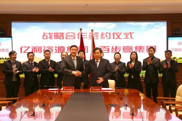 亿利与百步亭联手 致力于长江流域生态文明建设