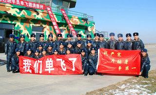 空军63名学员完成首次单飞训练