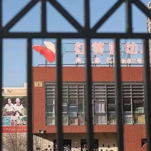 朝阳区政府:红黄蓝幼儿园园长被责成免职!