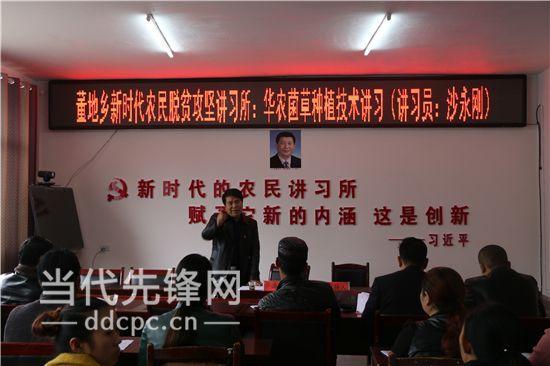脱贫攻坚最前线 | 纳雍县董地乡:小小讲习所 致富大讲堂