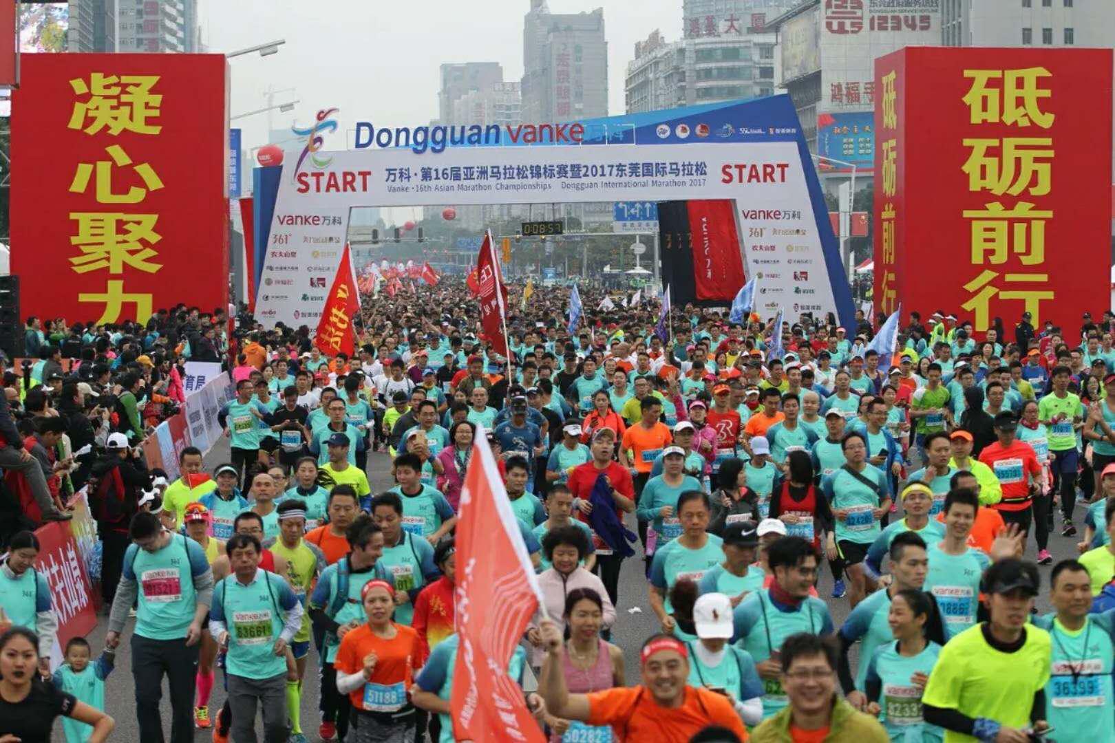 第16届亚锦赛在东莞举办 中国马拉松产业发展与竞技水平共同进步