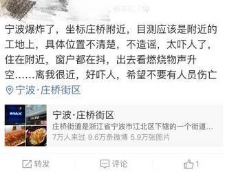 突发!宁波江北区发生爆炸,现场救援正在进行(附视频)