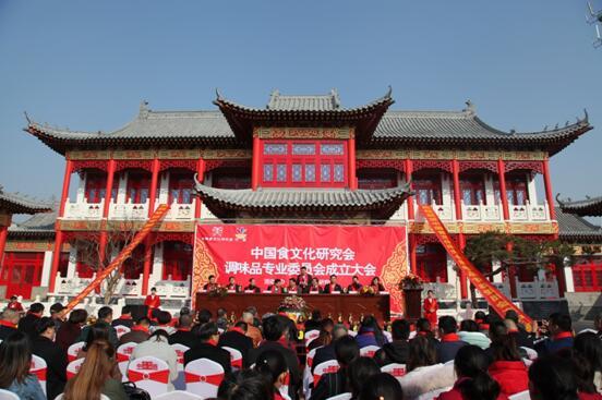 中国食文化研究会调味品专业委员会成立