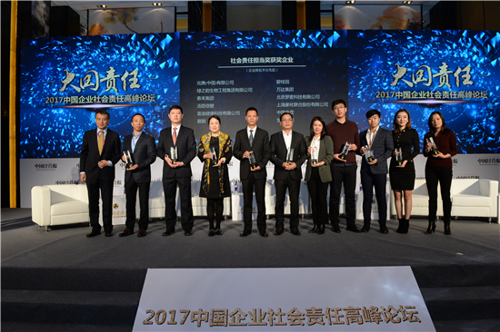 """易到获""""2017中国企业社会责任高峰论坛""""社会责任担当奖"""